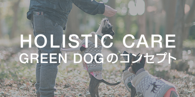 HOLISTIC CARE GREEN DOGのコンセプト